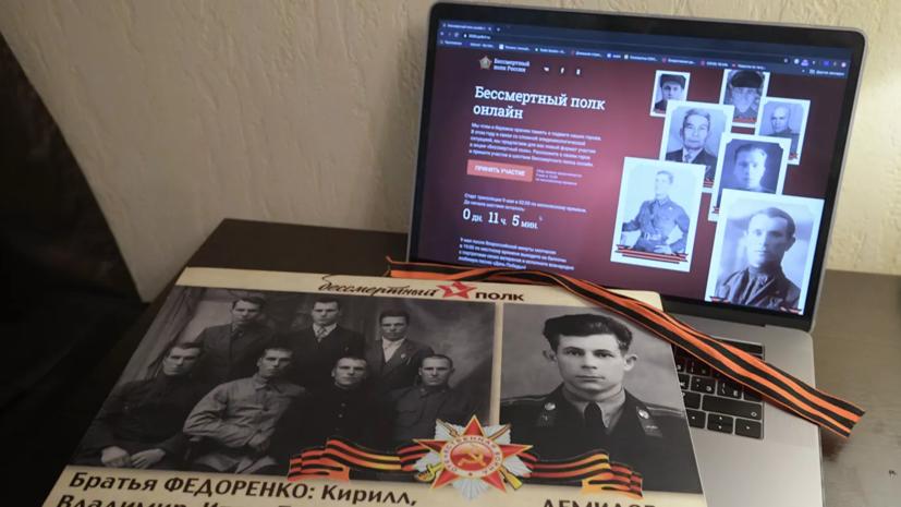 Бастрыкин рассказал о расследовании дела по фото нацистов на «Бессмертном полку»