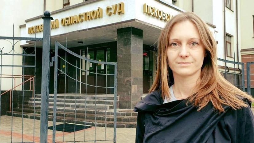 Обвинение запросило шесть лет колонии для журналистки из Пскова