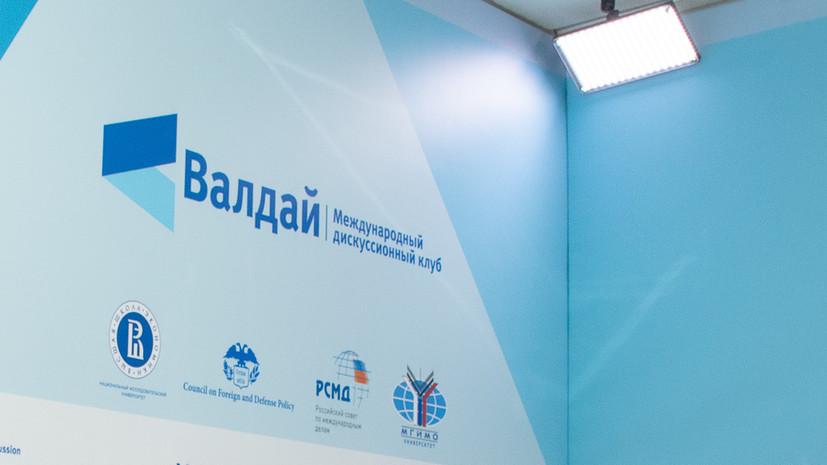 Клуб «Валдай» проведёт международную конференцию с Азербайджаном о мировой энергетике
