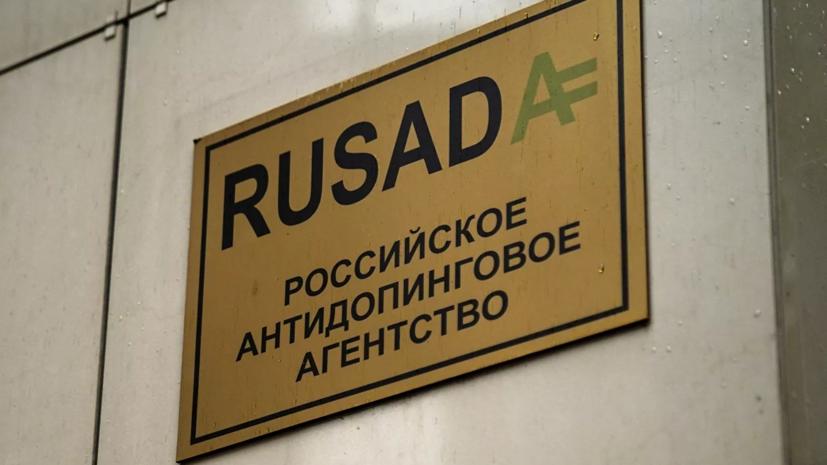 В РУСАДА рассказали о тестировании российских спортсменов на допинг в июне