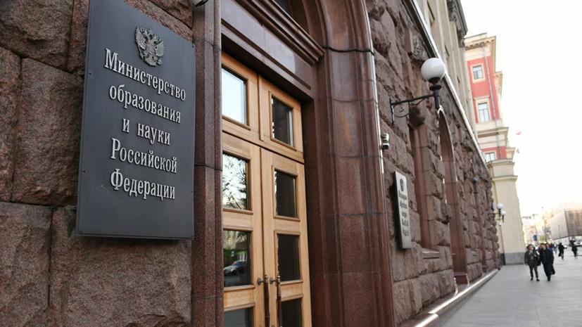 Минобрнауки содействует расследованию хищения 40 млн рублей