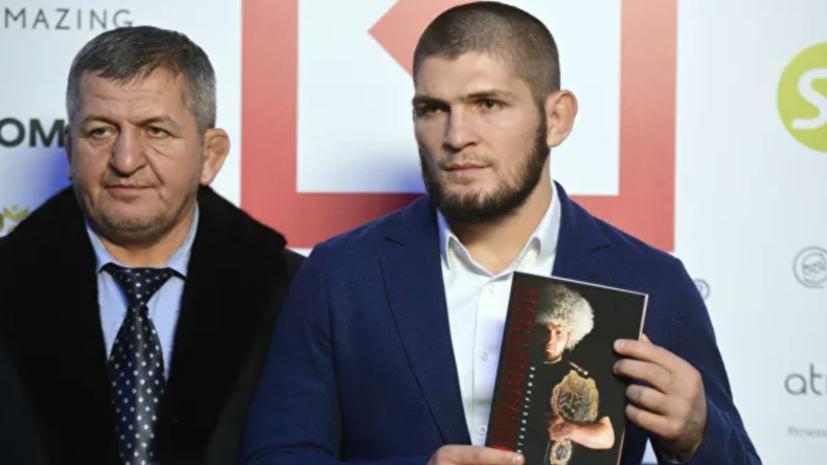 Хабиб Нурмагомедов с телом отца вылетел в Дагестан