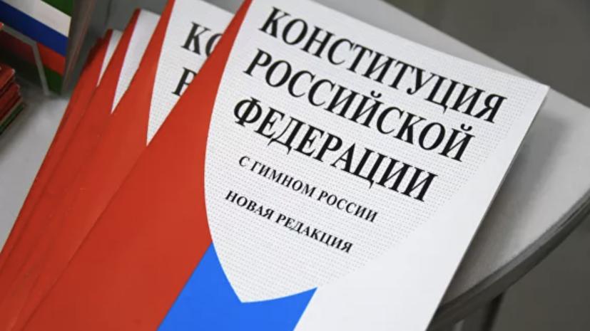 Опубликован текст Конституции России с внесёнными поправками