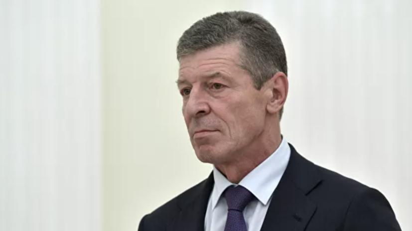 Козак рассказал об итогах встречи в Берлине в нормандском формате