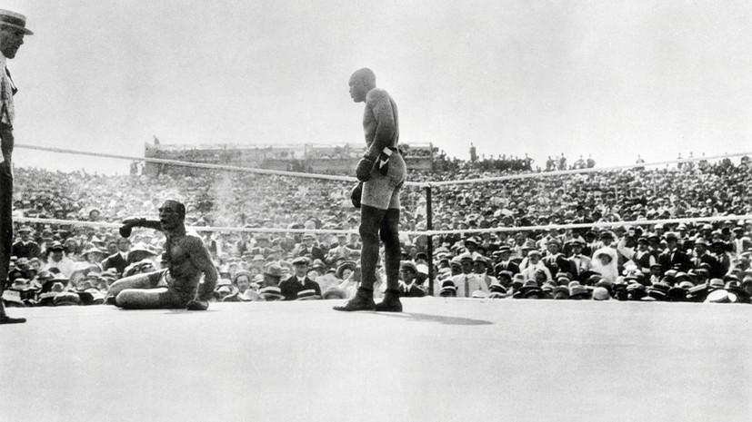 Первый «бой века»: как 110 лет назад Джек Джонсон победил Джеймса Джеффриса