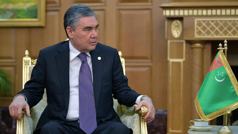 Президент Туркменистана отправил правительство в отпуск на месяц