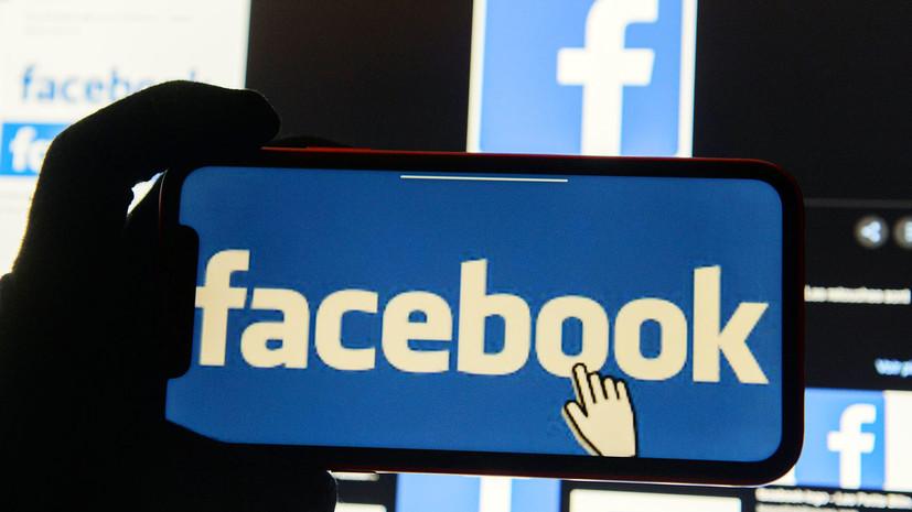 Социальная толерантность: что стоит за массовым бойкотом Facebook