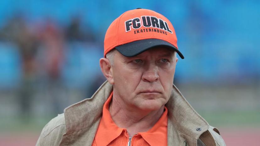 Президент «Урала» рассказал, как отмена матча с «Оренбургом» отразилась на футболистах