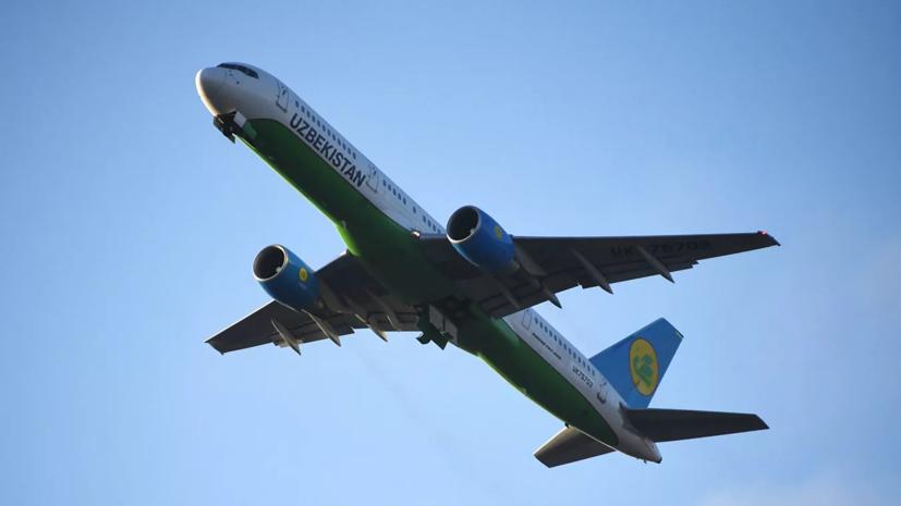 Более 60 россиян вылетели вывозным рейсом из Узбекистана