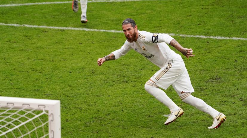 «Реал» обыграл «Атлетик» в Примере благодаря голу Рамоса с пенальти