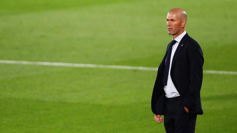 Зидан: устал от разговоров о том, что «Реал» побеждает благодаря судьям