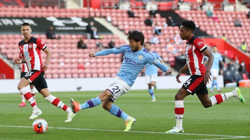 «Саутгемптон» обыграл «Манчестер Сити» в 33-м туре АПЛ