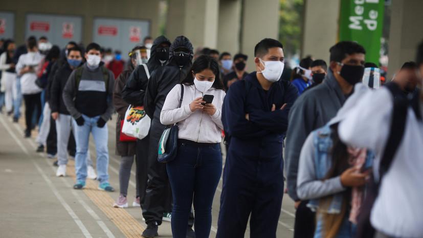 Число случаев коронавируса в Перу превысило 300 тысяч