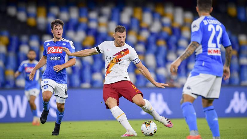 «Наполи» обыграл «Рому» в матче 30-го тура Серии А