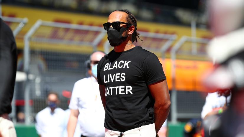 Хэмилтон отреагировал на решение Квята и ещё пяти пилотов «Формулы-1» не преклонять колено