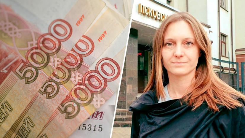 Штраф в полмиллиона: псковской журналистке огласили приговор по делу об оправдании терроризма