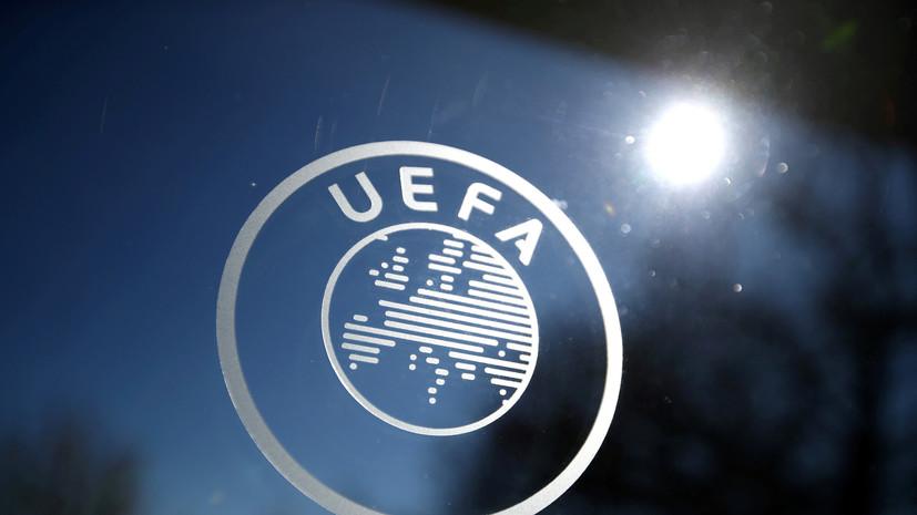 СМИ: УЕФА откажется от идеи провести матчи 1/8 финала ЛЧ на нейтральных полях
