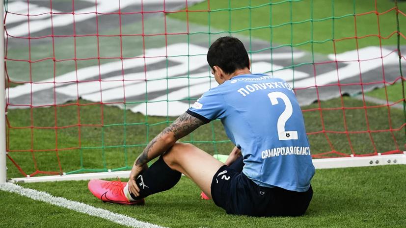 Талалаев считает, что Полуяхтов не заслужил удаления в матче с «Ростовом»