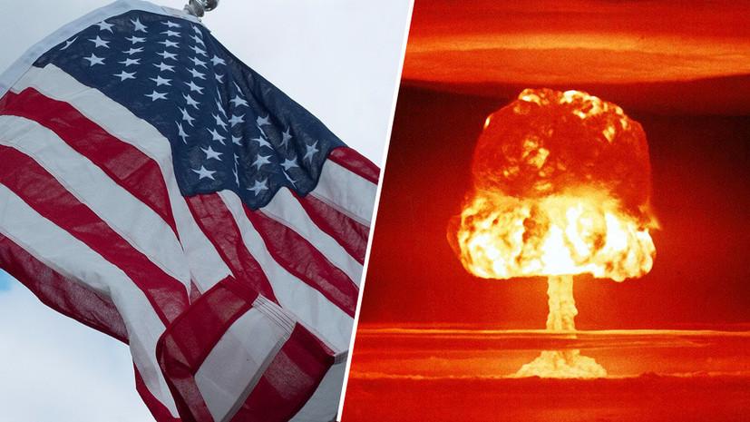 «Борьба в самом разгаре»: почему демократы в США предложили запретить выделять деньги на ядерные испытания