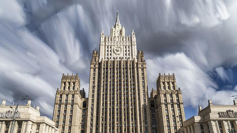 В МИД рассказали о позиции России по выходу США из ДОН