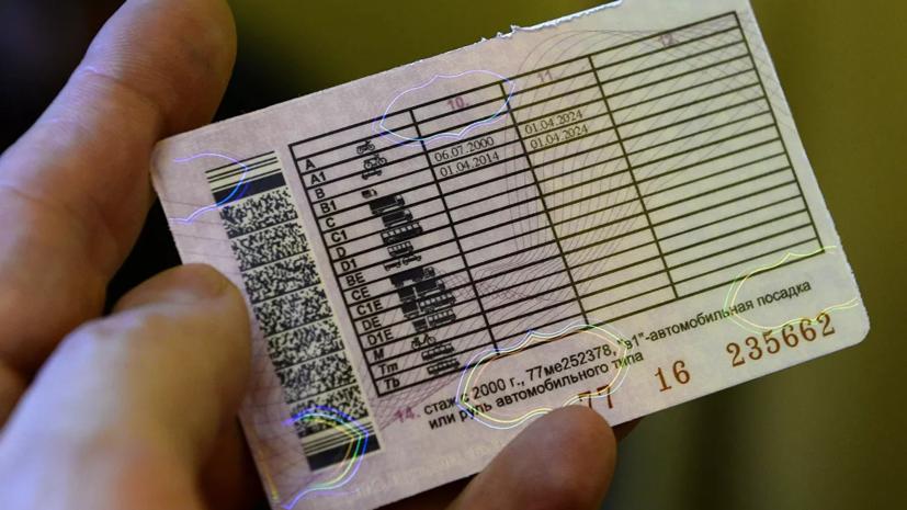 В России могут изменить водительские права