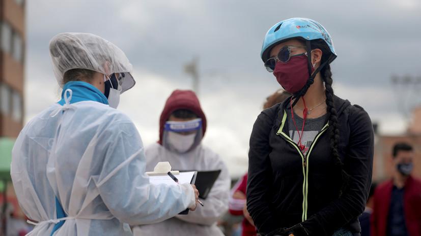 За сутки в Колумбии выявили более 4 тысяч случаев коронавируса