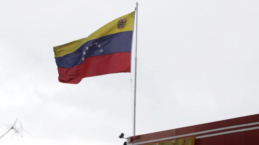 Швейцария присоединилась к санкциям ЕС против венесуэльских чиновников