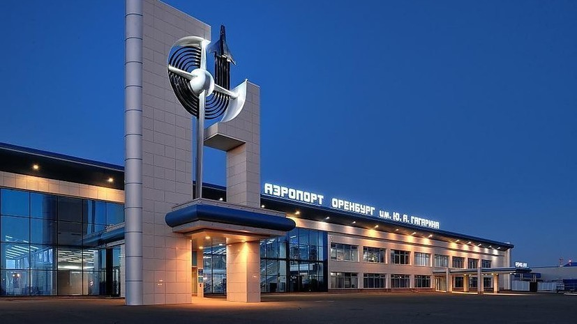 Аэропорт Оренбурга оценил восстановление пассажиропотока