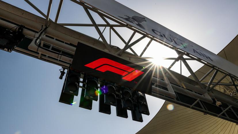 Стали известны подробности показа гонок «Формулы-1» в России