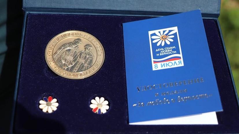 Более 80 семей в Удмуртии получили медали «За любовь и верность»
