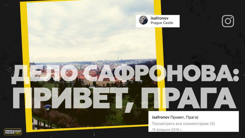 «Прекрасная Россия бу-бу-бу»: дело Ивана Сафронова | Навальный против всех | Михаил Ефремов