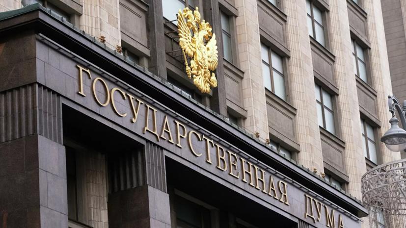 Госдума проголосовала за законопроекты, направленные на поддержку экономики