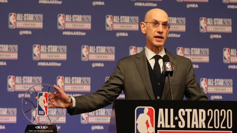 Комиссар НБА рассказал, в каком случае лига может повторно остановить сезон