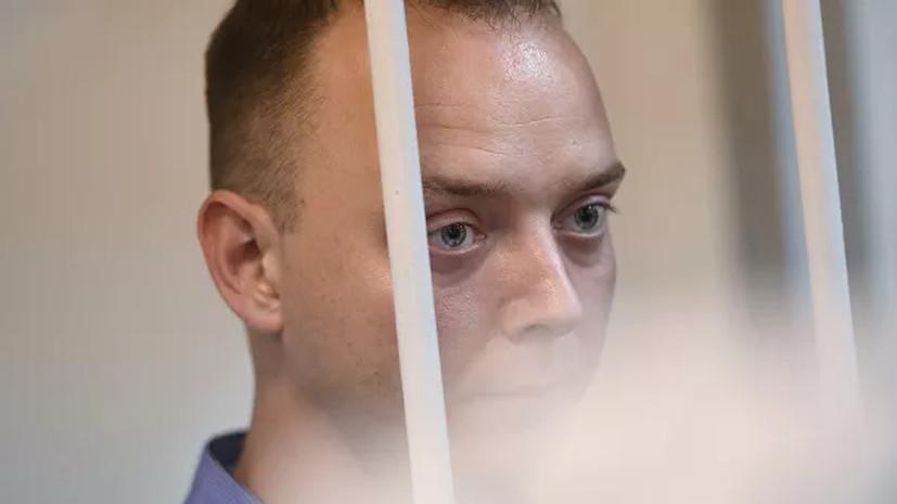В ОНК рассказали о содержании Ивана Сафронова в СИЗО «Лефортово»