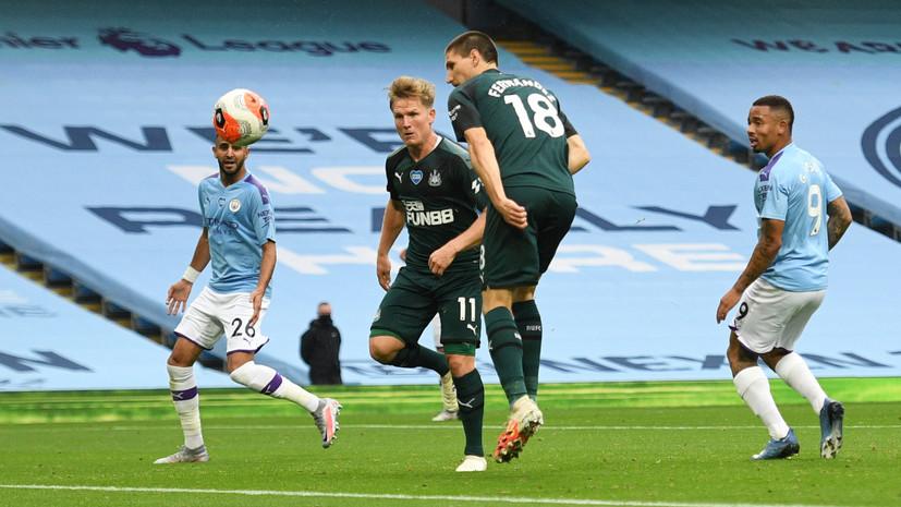 «Манчестер Сити» разгромил «Ньюкасл» в матче 34-го тура АПЛ