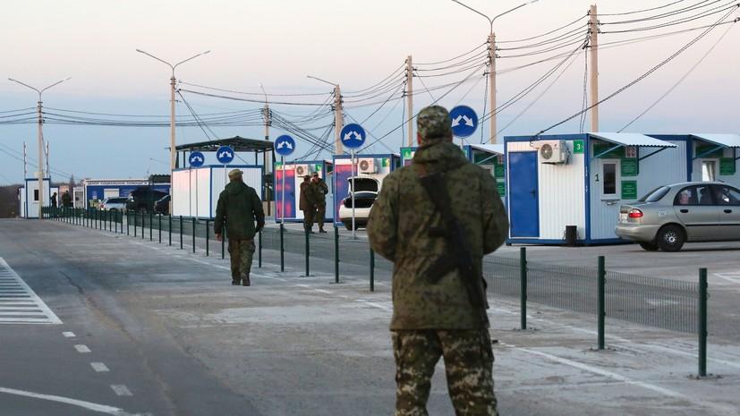 Киев инициировал новое заседание контактной группы по Донбассу