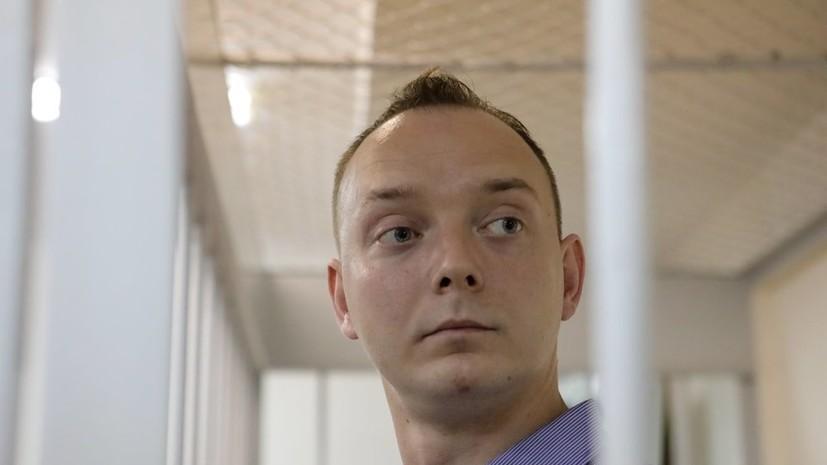 Адвокат рассказал о секретности данных в деле Сафронова