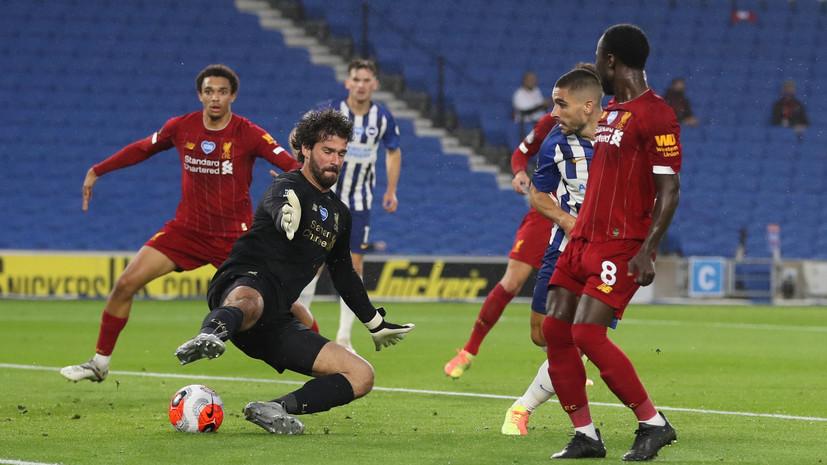 «Ливерпуль» обыграл «Брайтон» в 34-м туре АПЛ