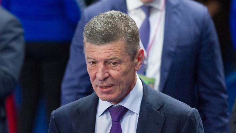 Козак заявил об увеличивающейся пропасти между Донбассом и Украиной