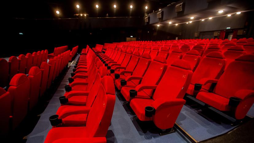 В Москве с 1 августа возобновят работу кинотеатры и театры