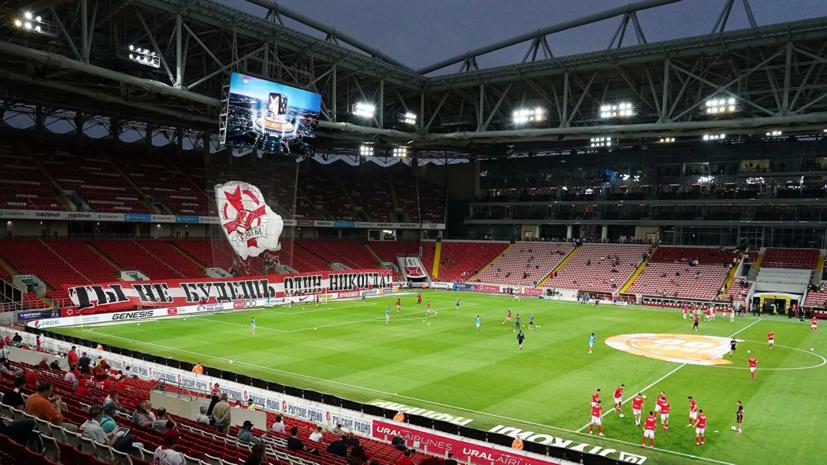 С 1 августа стадионы в Москве можно будет заполнять на 50%