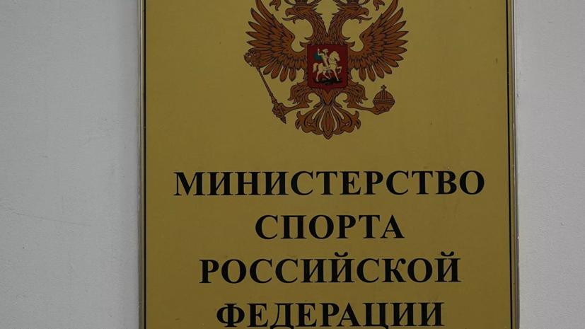 Минспорт рекомендовал федерациям возобновить проведение всероссийских соревнований