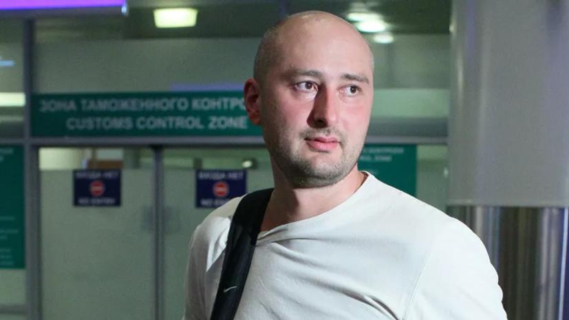 Росфинмониторинг внёс журналиста Бабченко в список экстремистов