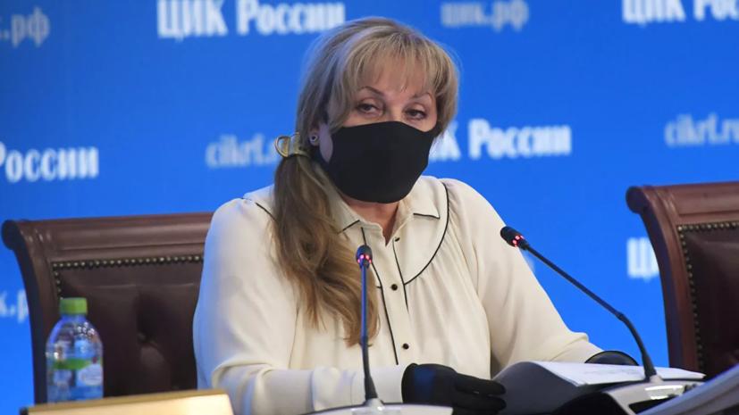Памфилова назвала число нарушений на голосовании по Конституции