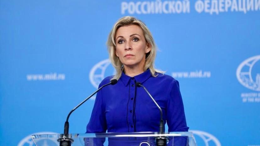 Захарова заявила об «атаке руководства Латвии, Литвы и Эстонии» на RT