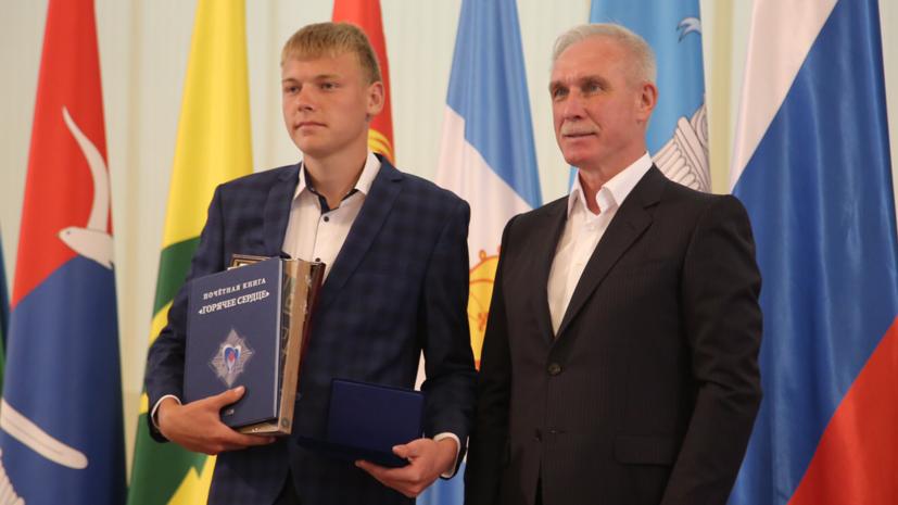Подростка из Ульяновской области наградили за спасение детей при пожаре