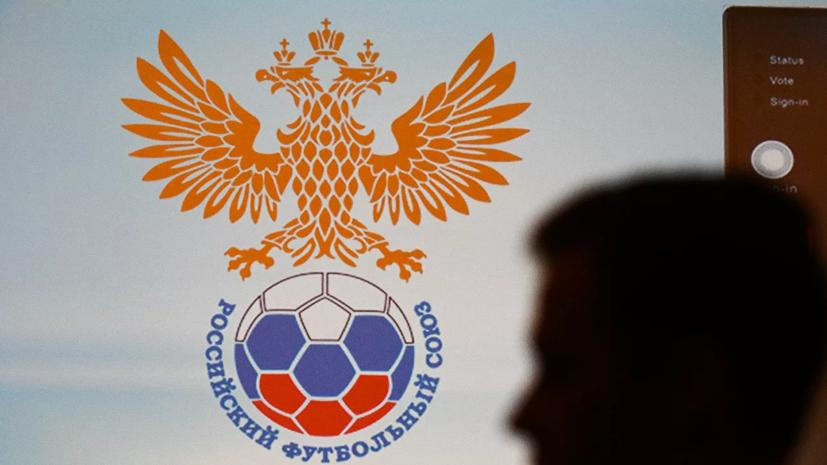 РФС анонсировал матчи сборной России с командами Швеции и Молдавии