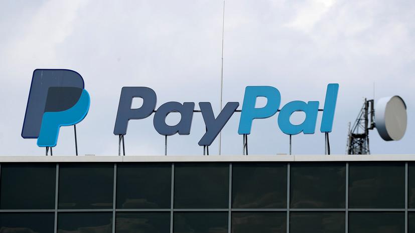 PayPal прекратит внутренние переводы в России с 31 июля
