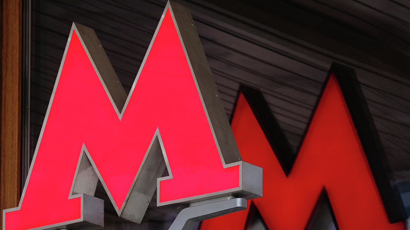 В Москве на фиолетовой ветке метро снизят стоимость проезда
