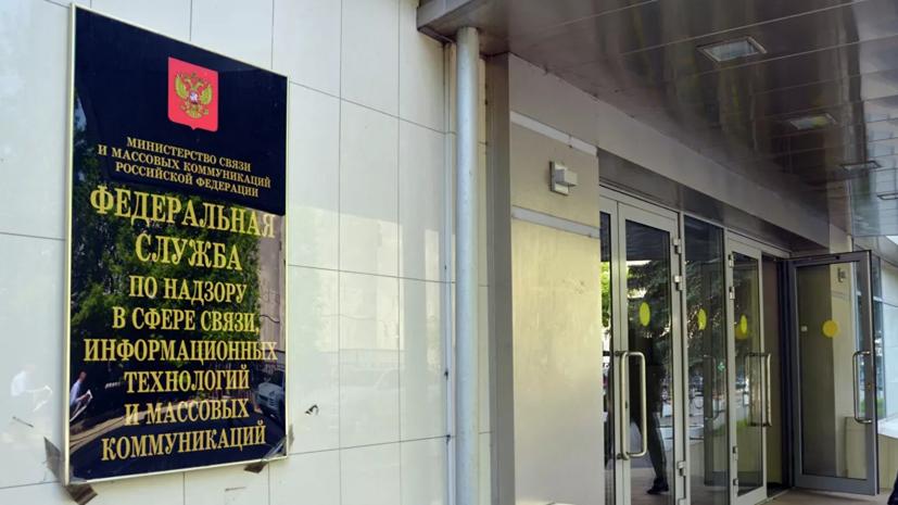 В Роскомнадзоре рассказали о форме маркировки СМИ-иноагентов